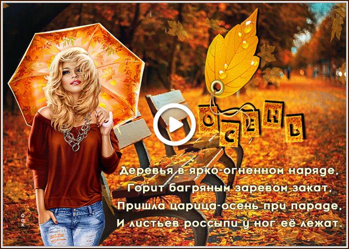 Postcard free cozy autumn, girl, umbrella