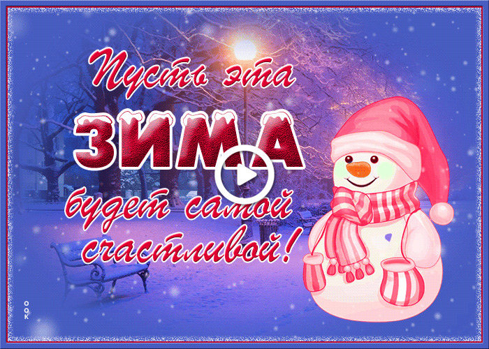 Postcard free happy winter pictures, holidays, snowman