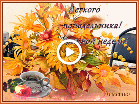 Postcard free autumn bouquet, cup of coffee, rose