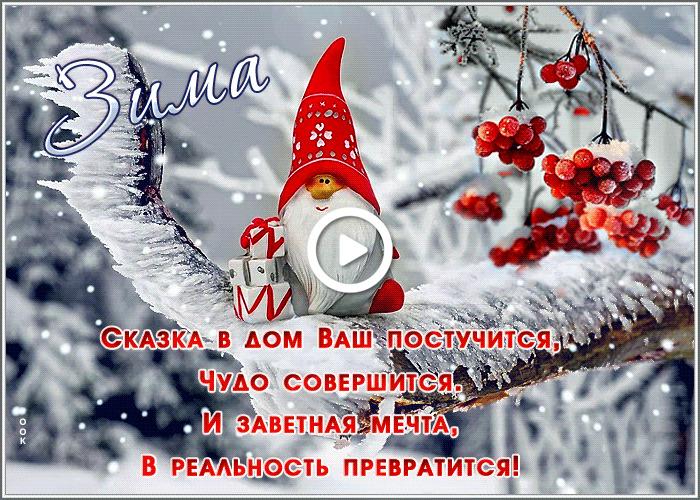 Postcard free playcast beautiful winter, new year, winter
