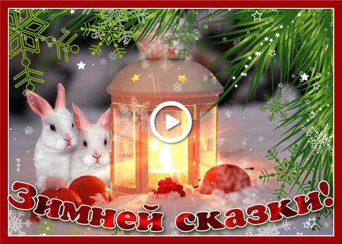 Postcard free winter`s tale, hares, bunnies