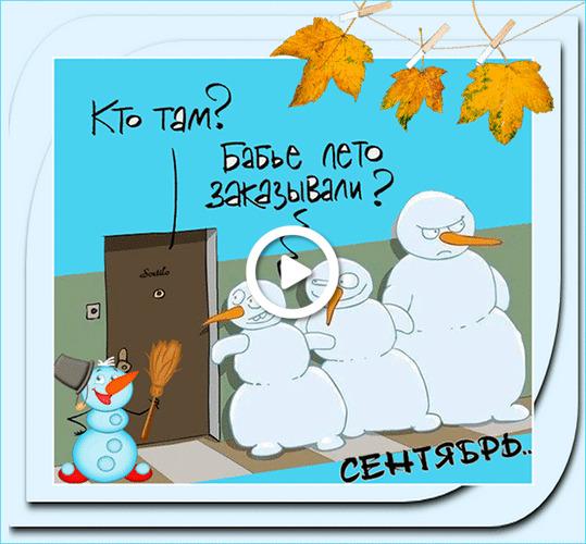 Postcard free door, snowmen, leaves