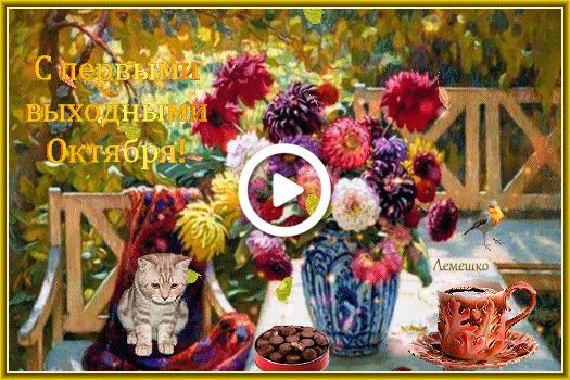 Postcard free gazebo, kitten, vase