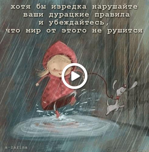 Postcard free rain, puddle, lass