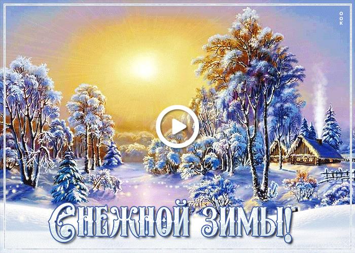 Postcard free snowy winter, snow, trees