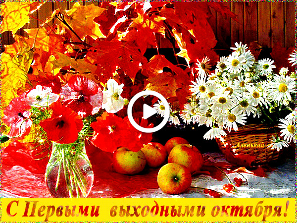 Postcard free happy first day of october, happy first of october, flowers