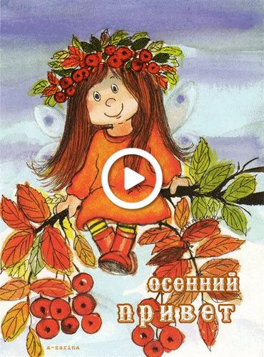 Postcard free animation, autumn, a rowanberry