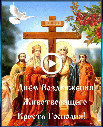 Postcard free the exaltation of the lord`s cross, cross, postcard