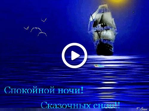 Postcard free good night, wishes, ship