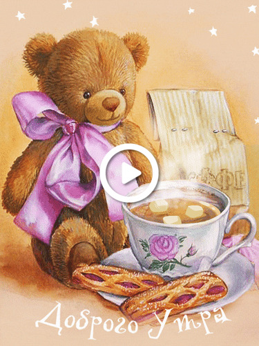 Postcard free illustration, animation, tea