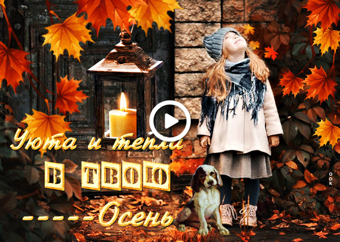 Postcard free beautiful coziness and warmth in your fall, dog, lass