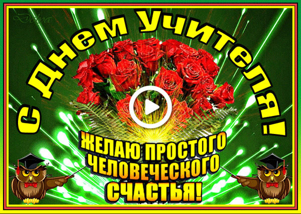 Postcard free happy teacher`s day, holidays, roses