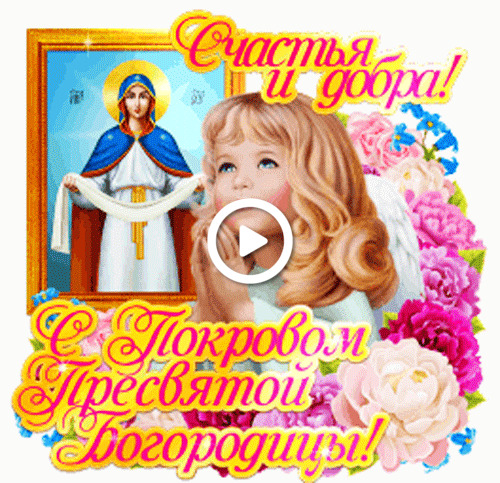 Postcard free flowers, with the cover of the holy mother of god, congratulation