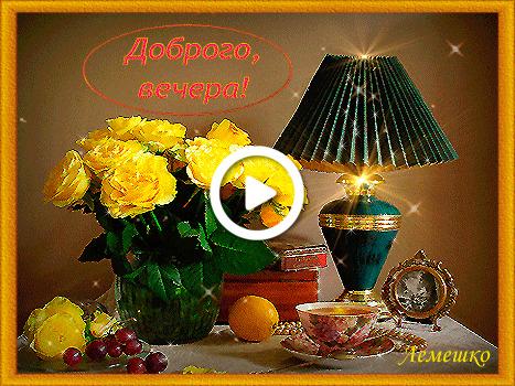 Postcard free good evening flowers for svetlana, free postcards daily 3d, flowers