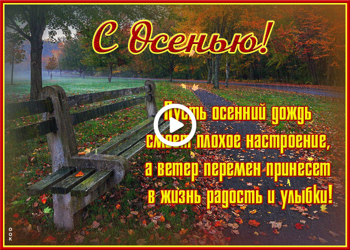 Postcard free about autumn with poems, inscription, poems