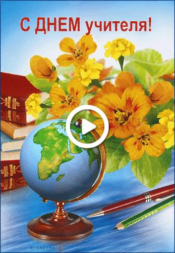 Postcard free globe, animation, flowers