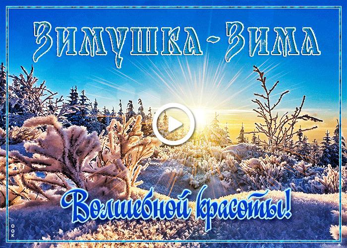 Postcard free a picture of a magical winter, winter-zimushka, sun