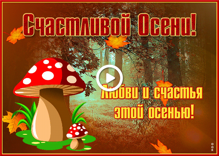 Postcard free a postcard of love and happiness this autumn, mushroom, tex