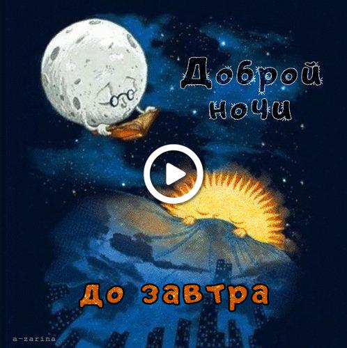 Postcard free sun, moon, animation