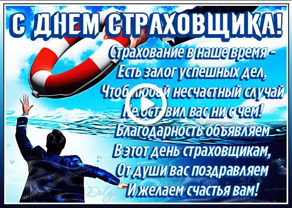 Postcard free happy insurer`s day, holidays, postcard