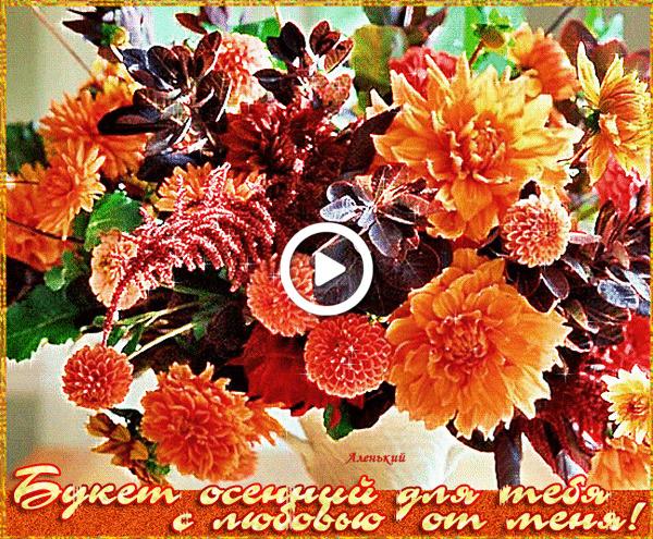 Postcard free flowers, an autumn bouquet for you, bouquet
