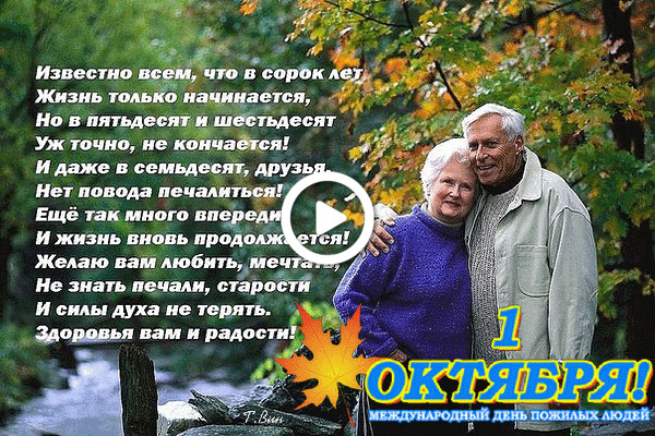 Postcard free old people`s day, tex, people
