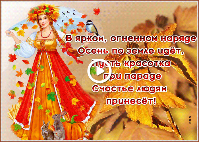 Postcard free just live happily ever after, fallen leaves, autumn