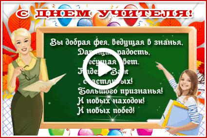 Postcard free teacher, holidays, postcard