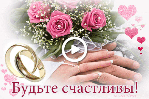 Postcard free bouquet, rings, flowers