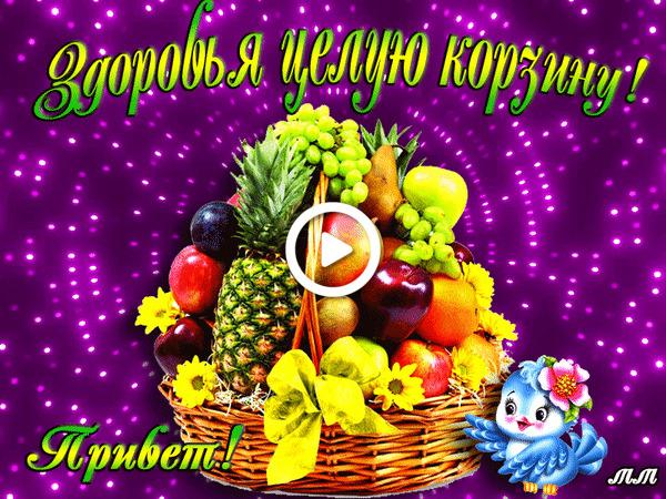 Postcard free hello, fruit basket, to friends
