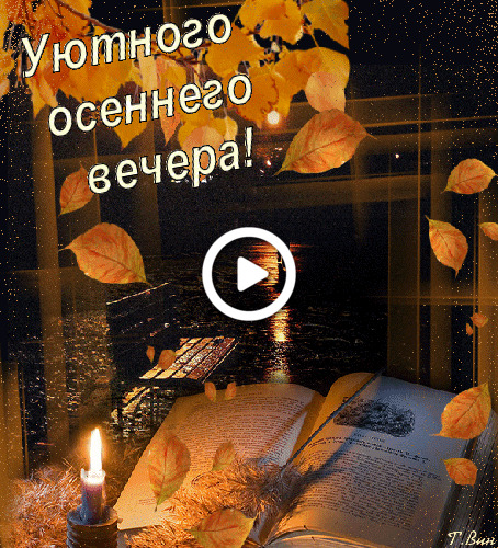 Postcard free good night in the fall, autumn evening, on a cozy autumn evening