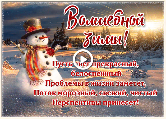 Postcard free magical winter, snowman, kartinka