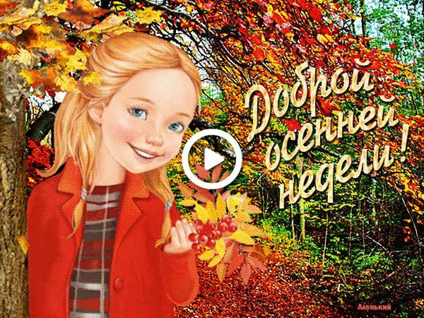Postcard free lass, autumn, leaves