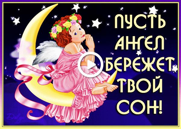Postcard free night, sleep, good night
