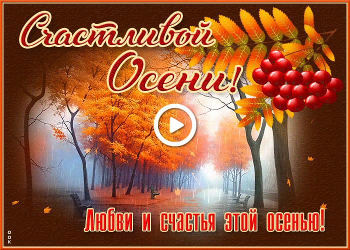 Postcard free beautiful happy autumn, a rowanberry, trees