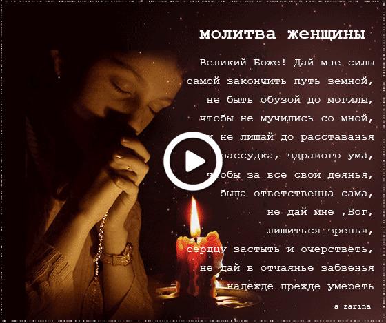 Postcard free prayer, a candle, woman