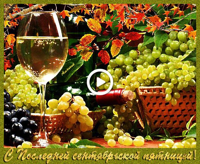 Postcard free fruits, wine, animation
