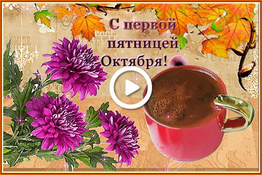 Postcard free coffee cup, leaf fall, 3d text