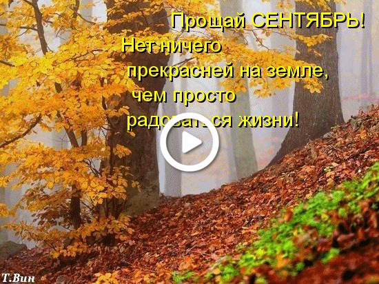Postcard free happy last day of september, last day of september, autumn september