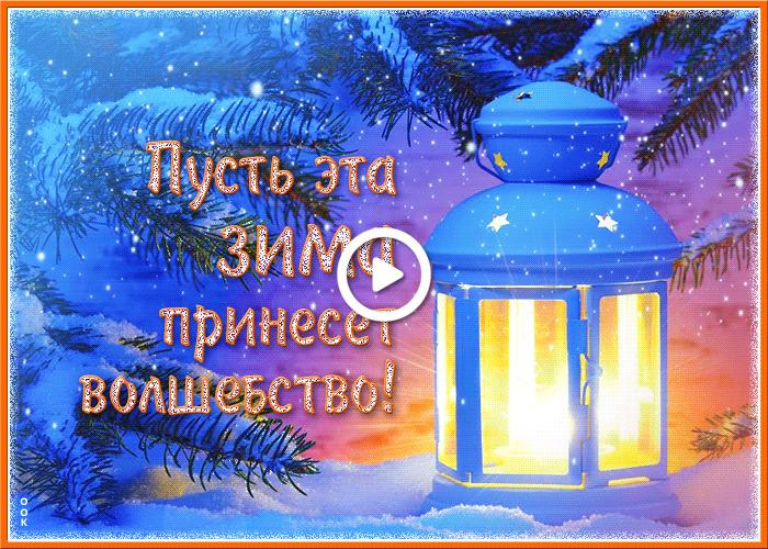 Postcard free wonderful winter, postcard, lantern
