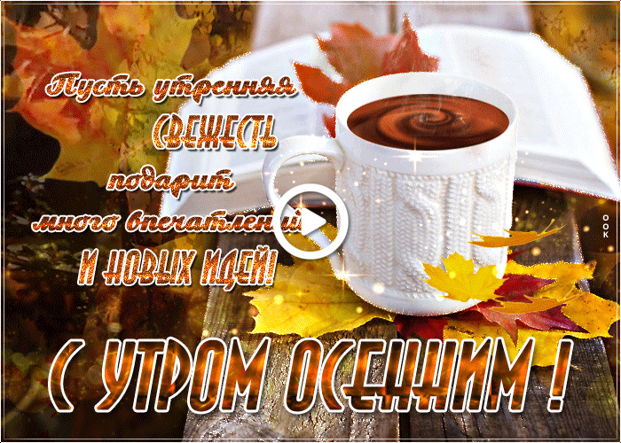 Postcard free beautiful with the beginning of fall, cup, coffee