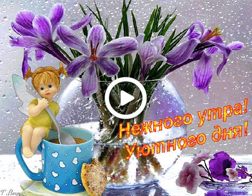 Postcard free morning, bouquet, vase