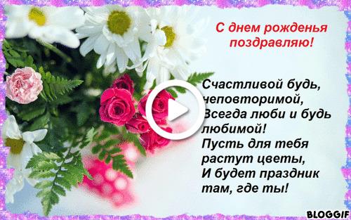Postcard free bunch of flowers, verse, always