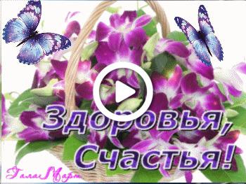 Postcard free happiness, health, butterflies
