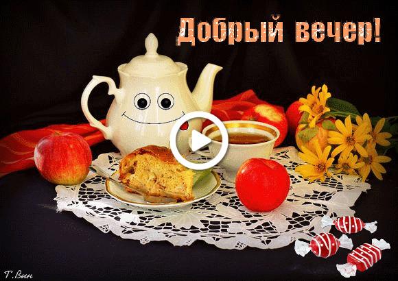 Postcard free afternoon tea, good evening sticker, good evening cards in turkish