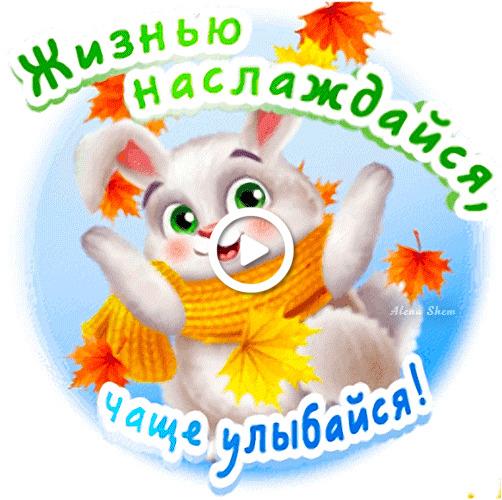 Postcard free alena shem, autumn, smile