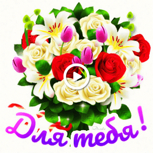 Postcard free for you, bouquet, flowers