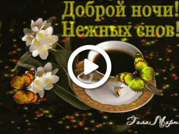 Postcard free tender dreams, let`s drink tea beautiful animation pictures, animation for you from the heart