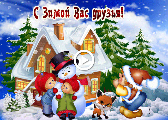 Postcard free funny picture with winter, with winter you, holidays
