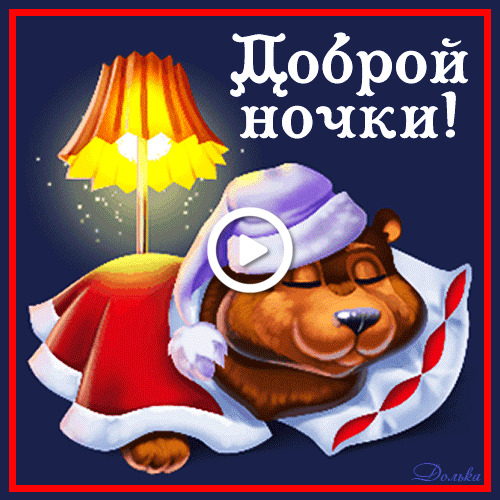 Postcard free good night, moods, bear